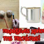 10 παράξενες χρήσεις της πατάτας!