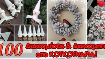 Χριστουγεννιάτικες κατασκευές κουκουνάρια