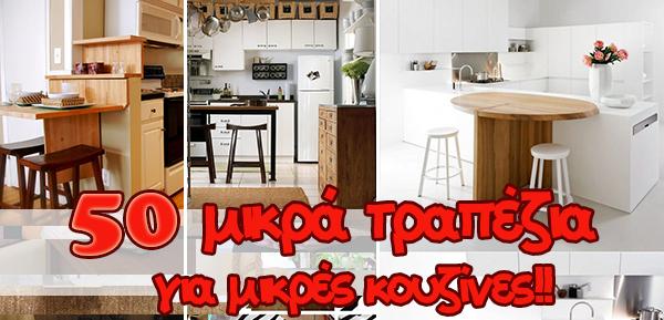 50 μικρά τραπέζια για μικρές κουζίνες! Toftiaxa.gr