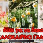 35 ιδέες για να διακοσμήσετε μόνοι σας τον καλοκαιρινό γάμο σας!