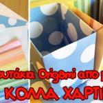 Πώς να φτιάξετε πανέμορφα κα πρακτικά κουτάκια origami απο μια κόλλα χαρτί! - {ΒΙΝΤΕΟ}