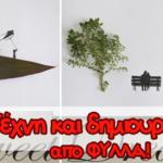 Τέχνη και κατασκευές με φύλλα που μας δίνει απλόχερα η φύση!
