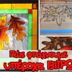 Φτιάξτε μόνοι σας απομίμηση Βιτρώ (faux vitro) ! Φανταστικά φύλλα σε γυαλί!
