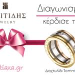 Super Διαγωνισμός με Δώρο ένα φανταστικό δαχτυλίδι Tommy Hilfiger απο ΧΑΡΙΤΙΔΗΣ jewelry!
