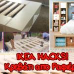 Πώς να φτιάξετε κρεβάτι απο ραφιέρες ΙΚΕΑ (Kallax - Expedit) - Ikea Hacks!