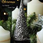 Πώς να φτιάξουμε ένα υπέροχο χριστουγεννιάτικο δέντρο με αλουμινόχαρτο!