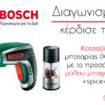 Super Διαγωνισμός με Δώρο Το φανταστικό Kατσαβίδι μπαταρίας Bosch ΙΧΟ μαζί με το προσάρτημα μύλου μπ...