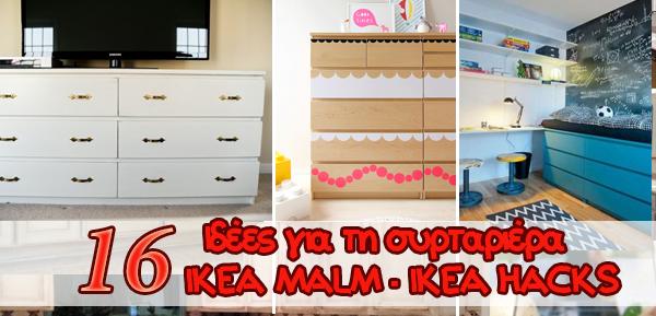 1e4a8b6f0fc Μπορείτε να την τοποθετήσετε στο βρεφικό δωμάτιο για να αποθηκεύετε τα ρούχα  και τα απαραίτητα του μωρού.