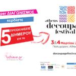 Super Διαγωνισμός με Δώρο 5 ΠΡΟΣΚΛΗΣΕΙΣ ΔΙΗΜΕΡΟΥ για το Athens Decoupage Festival