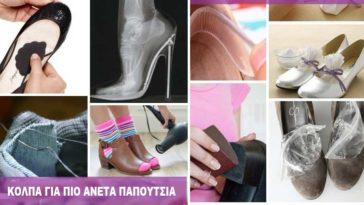 21 συμβουλές για να κάνετε τα παπούτσια σας πιο άνετα