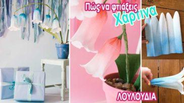 Πώς να φτιάξεις χάρτινα λουλούδια καμπανούλες