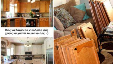 Πώς να βάψεις τα ντουλάπια κουζίνας