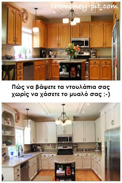 O σωστός τρόπος για να βάψετε τα ντουλάπια της κουζίνας