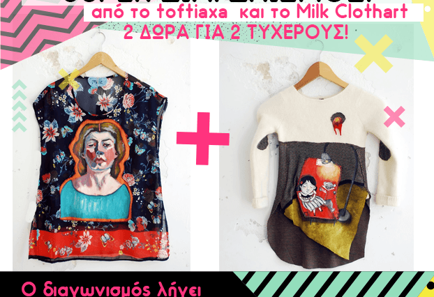 Διαγωνισμός Milk clothart