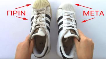 Πώς να αποχρωματίσετε κιτρινισμένα λευκά αθλητικά παπούτσια και να γίνουν σαν καινούργια