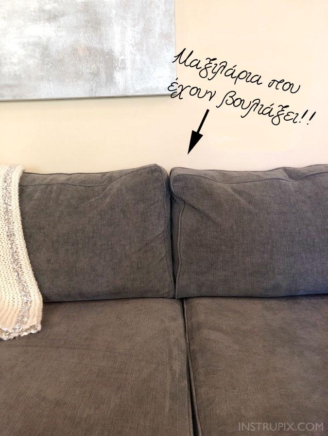 Πώς να Ξαναζωντανέψετε τα Μαξιλάρια του Καναπέ